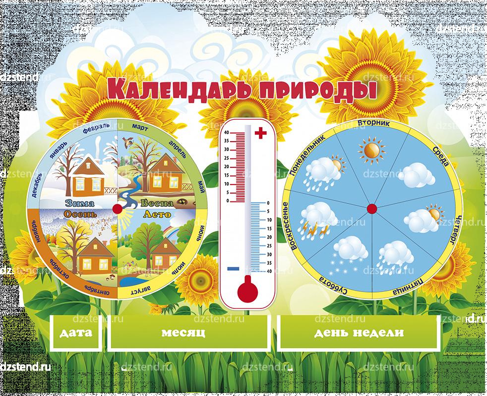 Застольями, картинка с надписью календарь природы
