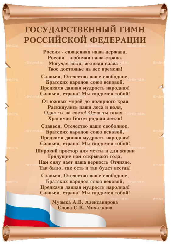 начали гимн россии фото картинки старый классического